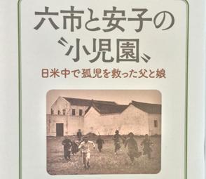 20170616 Book Cover Shonien Icon