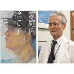 『家庭内捨て子物語』の表紙と著者の入江健二さん (Cultural News Photo)