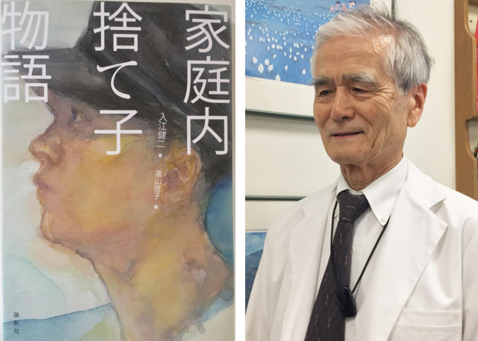 『家庭内捨て子物語』 (論創社)の表紙(左)と著者の入江健二さん (Cultural News Photo)