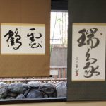 Calligraphy Beikoku Shodo kenkyu Kai