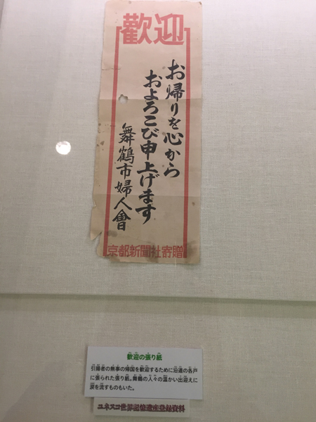 舞鶴引揚記念館の 展示の例 (半田俊夫撮影)