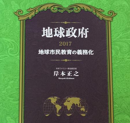 Book Kishimoto Chikyu Seifu 2017
