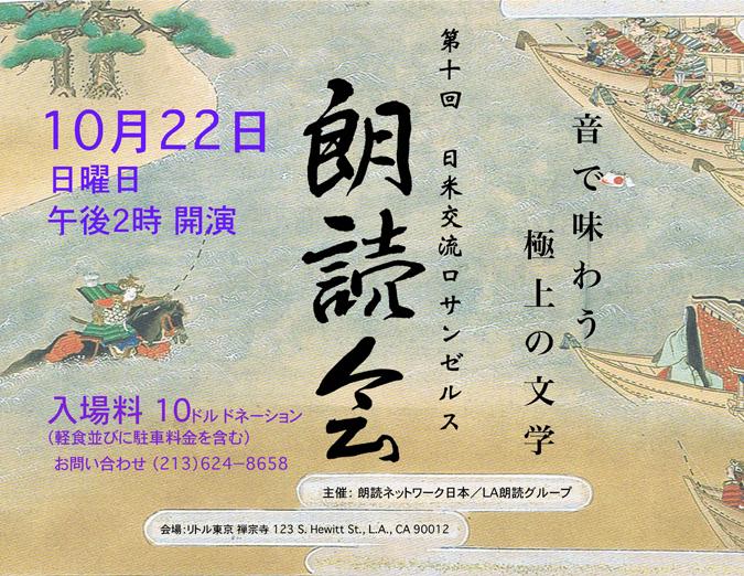Zenshuji Rodoku Reading