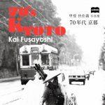 Kai Fusayoshi 70s Kyoto Book Cover Icon