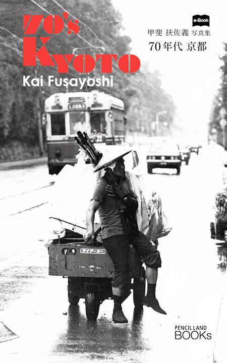 Kai Fusayoshi 70s Kyoto Book Cover