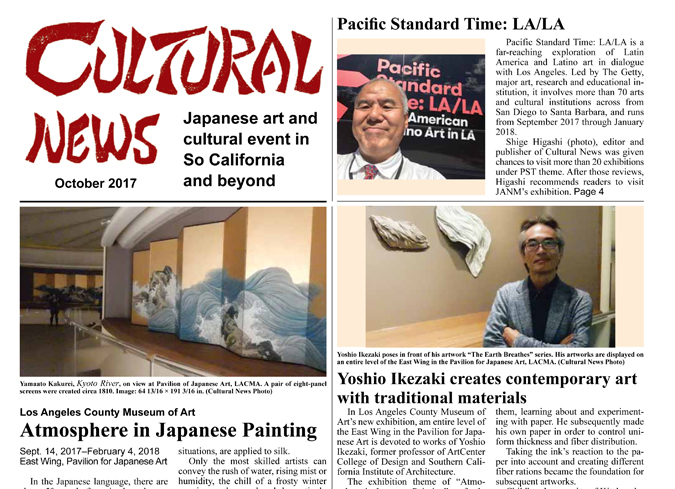 Cultural News 2017 October