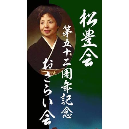 20171002 Matsutoyo Kai Recital Nov 12 Icon