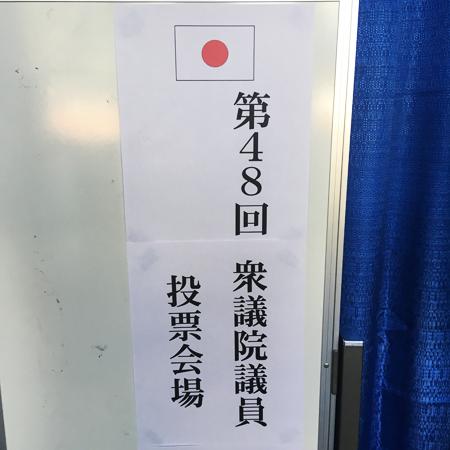 Zaigai Senkyo 2017 Shugiin