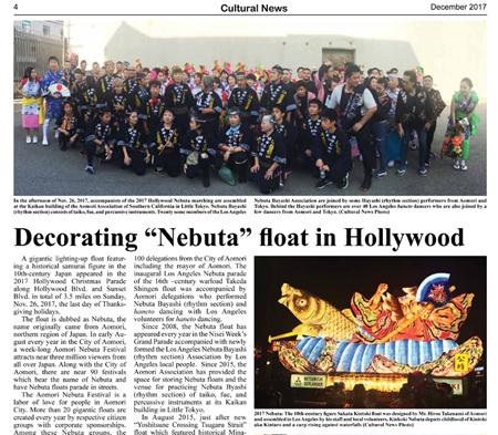 月刊 Cultural News 2017年12月号4ページ。ハリウッドを更新したLAねぶた記事