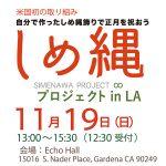 Shimenawa Project