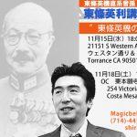 Tojo Hidetoshi Lecture Icon