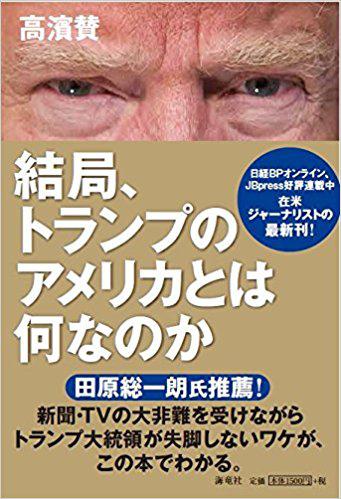 Book: Trump and America