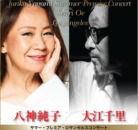 Yagami Junko Oe Senri