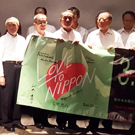 Love to Nippon