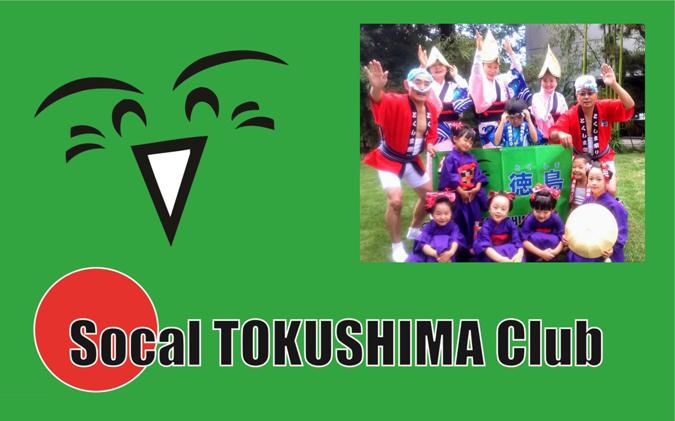 Awa Odori Tokushima Club