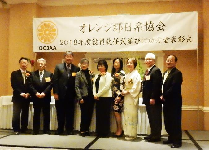 役員の就任式=2018年のオレンジ・カウンティー日系協会の役員の就任式が行われました。(Cultural News Photo)