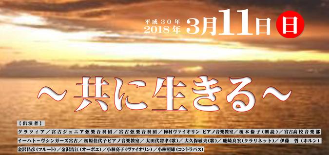 Miyako 311 Concert