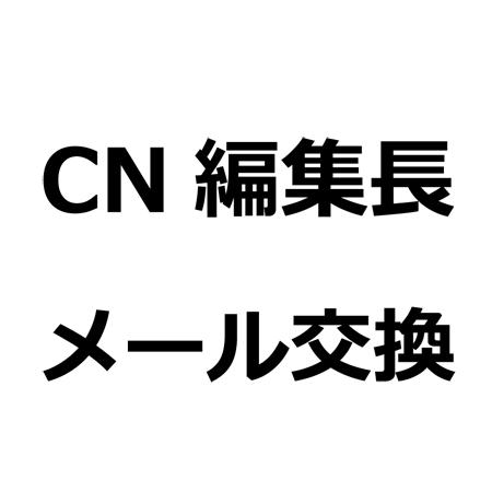CN編集長のメール交換Header Icon