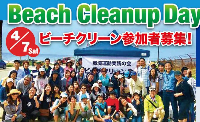 Beach Clean Day by Rinri Hojin Kai