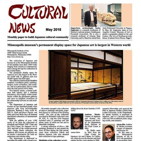 2018 05 May Cultural News P01 Icon