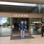 MOA美術館正面に立つ筆者(半田俊夫)