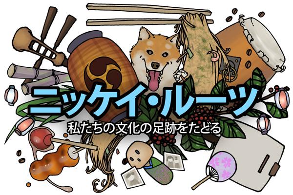 20180712 Nikkei Roots Banner JPN