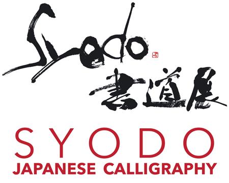 AUG 18 Shiga Calligraphy