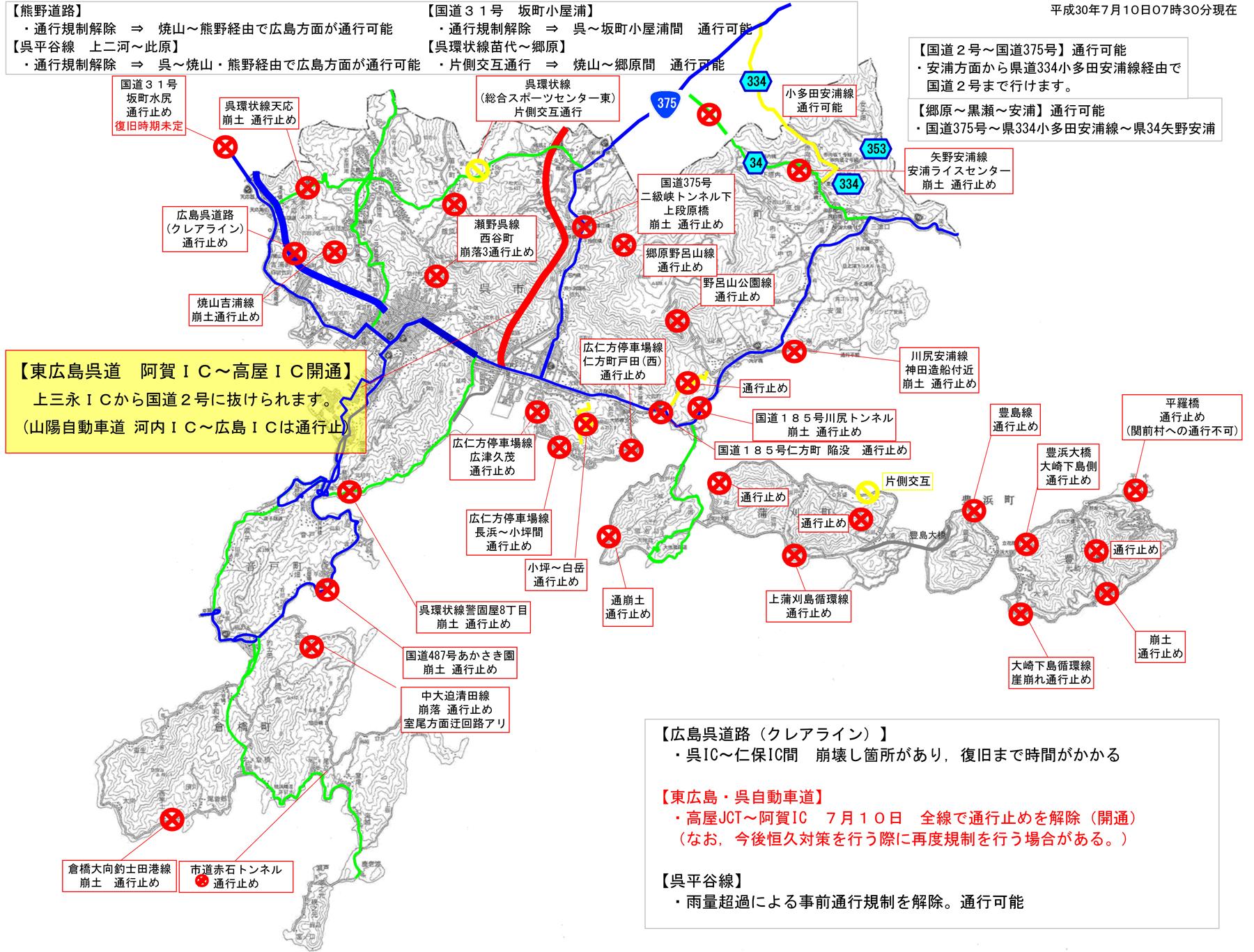 710 Kure Road 呉市 通行規制情報 地図 7時現在 44826_78556_misc