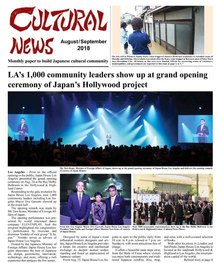 20180829 August September 2018 Cultural News P01
