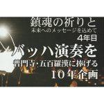 20180915 Rikuzen Takata Bach Concert 2018 Icon