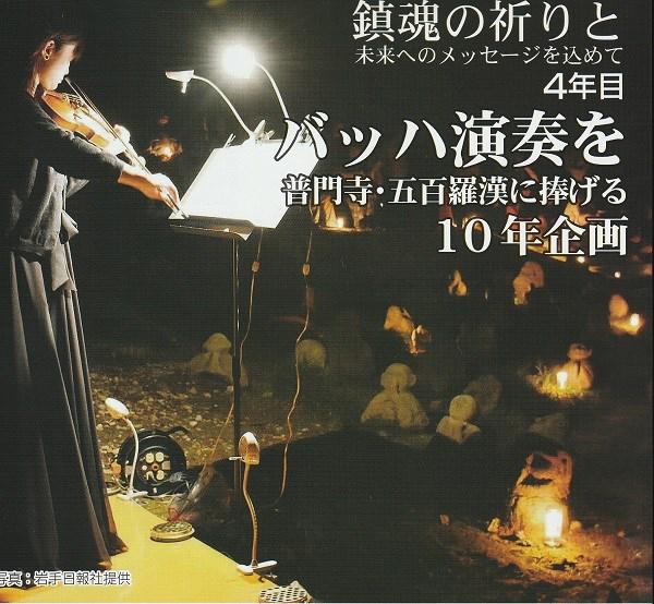 20180915 Rikuzen Takata Bach Concert 2018