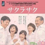 20181009 Aurora Film Sakura Saku