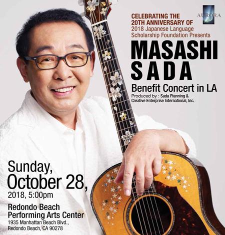 20181009 Aurora Sada Concert Flyer