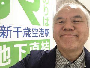 2018年9月27日、北海道・新千歳空港にて、カルチュラルニュース編集長、東 繁春 (Cultural News Photo)