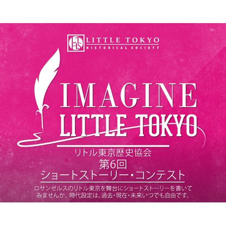 20181019 Imagine Little Tokyo Japanese Icon