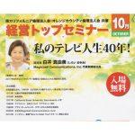 20181020 Rinri Keiei Top Seminar Shirai Icon