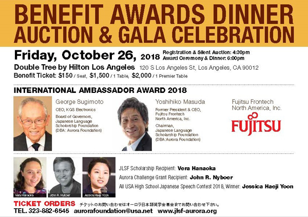 920181009 Aurora Benefit Award Dinner
