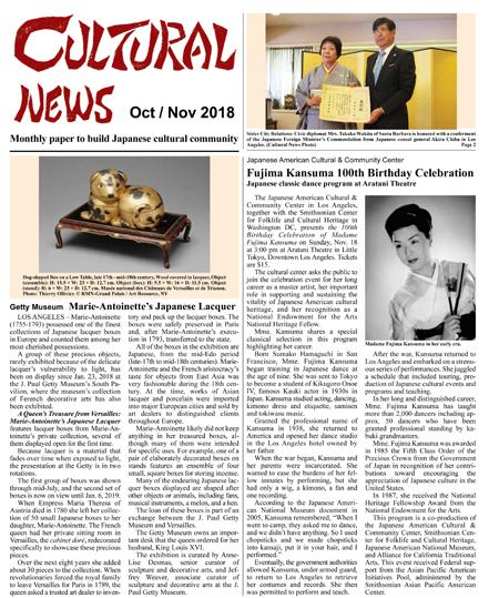 2018 10 Oct Nov Cultural News P01