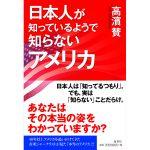 20181123 Book Takahama Tato America Icon