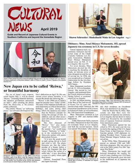 Cultural News 2019年4雅号のフロントページ