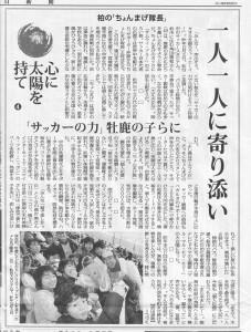 Mainichi Paper Chonmage Tai 2012 Jan 05