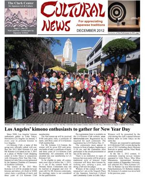 20121200 small file CulturalNews_2012_12December-P01