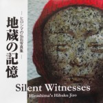 Hibaku Jizo Book Cover