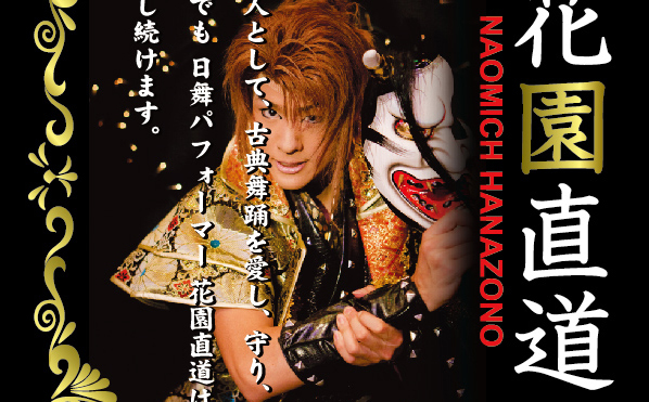 Hanazono Naomchi Show
