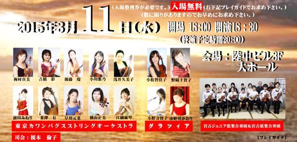 Miyako Memorial Concert 2015