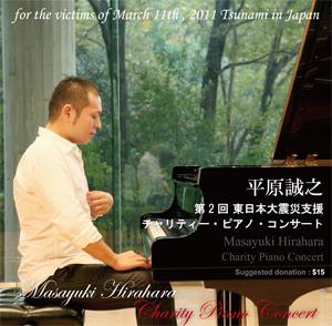Hirano Masayuki Piano Concert