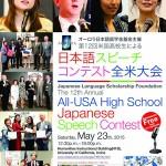 20150512 Aurora Spech Contest