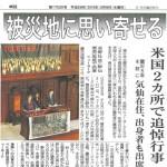 20160309 Tokai Shimpo  Japanese Article Clap Icon