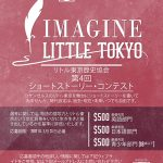 Imagine Little Tokyo Japanese Poster