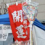 20161225-oshogatsu-shusse-inari-icon